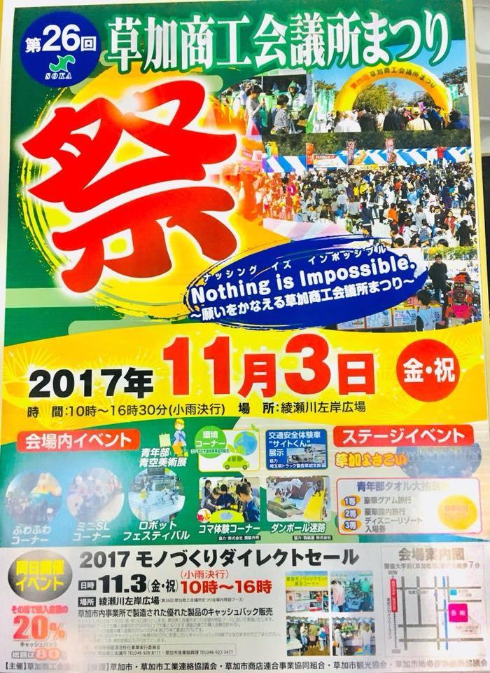 http://soka-saiho.jp/news/20375828_472284336491997_6404180212655539531_n.jpg